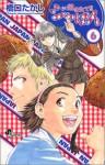 焼きたて!!ジャぱん 6 (コミック) - Takashi Hashiguchi, 橋口 たかし