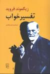 تفسیر خواب - Sigmund Freud, شیوا رویگریان