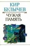 Чужая память - Kir Bulychev