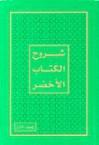 شرح الكتاب الأخضر - Muammar al-Gaddafi