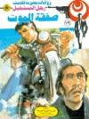 صفقة الموت - نبيل فاروق