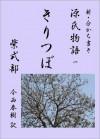 Sin wakatigaki Genjimonogatari 1 Kiritubo (Japanese Edition) - Murasaki Shikibu, Imanishi Haruki