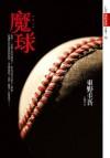 魔球 - Keigo Higashino, 東野圭吾, 王蘊潔