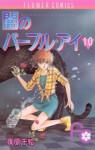 闇のパープル・アイ(10) (フラワーコミックス) (Japanese Edition) - Chie Shinohara