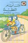 أول أيام العطلة - سلسلة ليديبرد للمطالعة السهلة LadyBird, يعقوب الشاروني