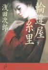 輪違屋糸里 下 [Wachigaiya Itosato ge] - Jirō Asada