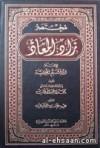 مختصر زاد المعاد في هدي خير العباد - ابن قيم الجوزية, الامام محمد بن عبد الوهاب