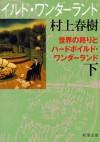 世界の終りとハードボイルド・ワンダーランド 下巻 - Haruki Murakami, 村上 春樹