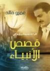 قصص الأنبياء - Amr Khaled, عمرو خالد