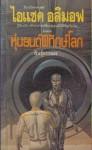 หุ่นยนต์พิทักษ์โลก (Robots and Empire) - Isaac Asimov, พันธุ์ อรรณพ