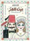 بيت العز - حلمي التوني