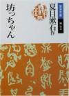 坊っちゃん [Botchan] - Sōseki Natsume, Sōseki Natsume
