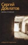 Жизнь и мнения - Sergei Dovlatov