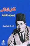 كامل كيلاني وسيرته الذاتية - عبد الرحمن بدوي