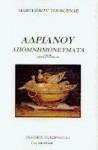 Αδριανού Απομνημονεύματα - Marguerite Yourcenar, Ιωάννα Δ. Χατζηνικολή