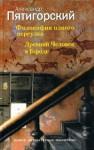 Философия одного переулка. Древний Человек в Городе - Alexander Piatigorsky, Александр Пятигорский