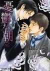 憂鬱な朝 2 [Yuuutsu na Asa 2] - Shoko Hidaka