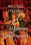 Шутът на кралицата (Дворът на Тюдорите, №4) - Philippa Gregory, Деница Райкова