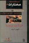 مختارات فرناندو بيسوا - Fernando Pessoa, المهدي أخريف