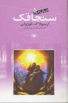دریای زمین 5 : سنجاقک / Tales from Earth Sea (The Earthsea Cycle, #5) - Ursula K. Le Guin, ارسولا ک. لوژوان