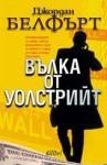 Вълка от Уолстрийт - Jordan Belfort, Венцислав К. Венков, Мария Бояджиева