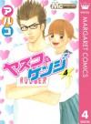 ヤスコとケンジ 4 (マーガレットコミックスDIGITAL) (Japanese Edition) - Aruko