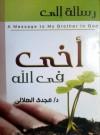 رسالة إلى أخي في الله - مجدي الهلالي