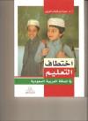 إختطاف التعليم في المملكة العربية السعودية - حمزة المزيني