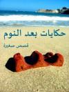 حكايات بعد النوم - أحمد الديب, محمد المخزنجي, محمد المنسي قنديل