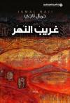 غريب النهر - جمال ناجي