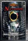 Nocturnum Band 02 - Frank Heller, H.P. Lovecraft