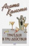 Трагедия в три действия - Agatha Christie