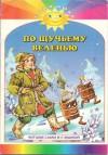 По щучьему веленью/ Po schuchiemu veleniyu (Solnyshko) - Alexei Nikolayevich Tolstoy