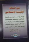 من أعلام الإحياء الإسلامي - محمد عمارة