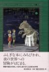 七夜物語〈上〉 [Nanayo monogatari 1] - Hiromi Kawakami, 川上弘美