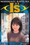 I''s, #25 - Masakazu Katsura
