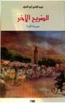 الضريح الآخر - عبد الغني أبو العزم