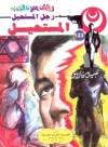 المستحيل - نبيل فاروق
