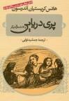 پری دریایی و 28 داستان دیگر - Hans Christian Andersen, جمشید نوایی