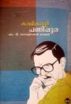 കാഥികന്റെ പണിപുര | Kaadhikante Panipura - M.T. Vasudevan Nair