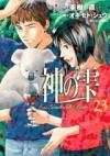 神の雫 23 - Tadashi Agi, 亜樹直, オキモト・シュウ