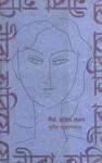 নীরা, হারিয়ে যেওনা - Sunil Gangopadhyay