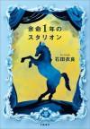 余命1年のスタリオン (Japanese Edition) - Ira Ishida, 石田 衣良