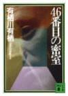 46番目の密室 [46 Banme No Misshitsu] - Arisu Arisugawa