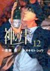 神の雫 12 - Tadashi Agi, 亜樹直, オキモト・シュウ