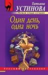 Odin den, odna noch - Ustinova T.