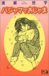 パジャマでおじゃ (Hardcover Comic) - Yuu Watase