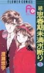 Zoku Shishunki Miman Okotowari, Vol. 01 - Yuu Watase
