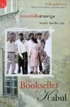ถนนหนังสือสายคาบูล (The Bookseller of Kabul) - Åsne Seierstad, จิระนันท์ พิตรปรีชา