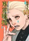 東京喰種トーキョーグール [Toukyou Kushu] 10 - Sui Ishida